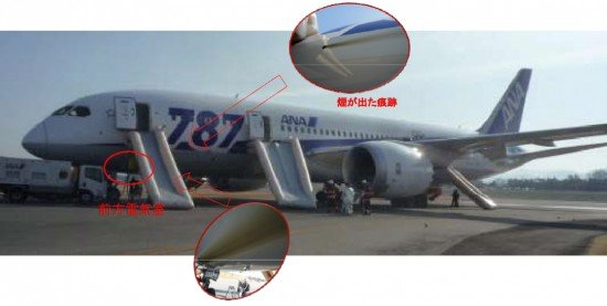 JA804A after the emergency landing (JTSB)